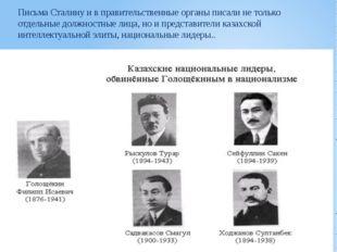 Письма Сталину и в правительственные органы писали не только отдельные должно