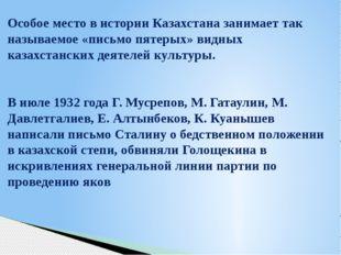 Особое место в истории Казахстана занимает так называемое «письмо пятерых» ви