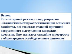 Вывод. Тоталитарный режим, голод, репрессии ,Сталинский метод коллективизации