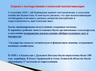 Борьба с последствиями сталинской коллективизации Всентябре 1932 г. ЦК Комп