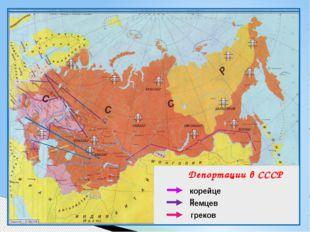 Депортации в СССР корейцев немцев греков Депортации в СССР корейцев немцев гр