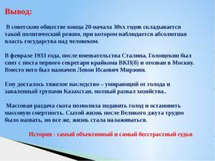 Вывод: В советском обществе конца 20-начала 30ххгодов складывается такой по