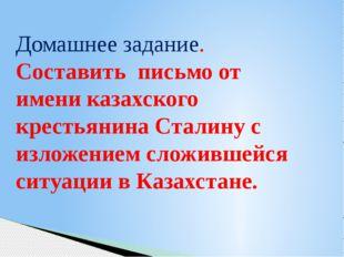 Домашнее задание. Составить письмо от имени казахского крестьянина Сталину с