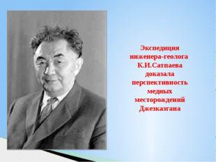 Экспедиция инженера-геолога К.И.Сатпаева доказала перспективность медных мест