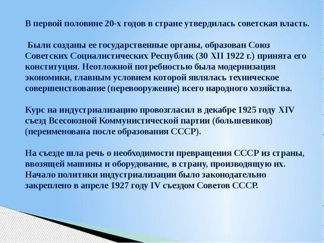 В первой половине 20-х годов в стране утвердилась советская власть. Были созд...