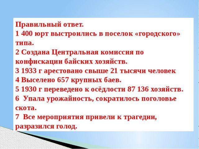 Правильный ответ. 1 400 юрт выстроились в поселок «городского» типа. 2 Создан...