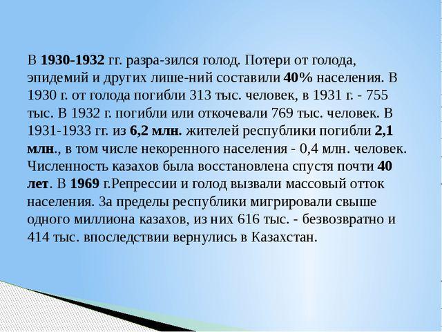 В1930-1932гг. разразился голод. Потери от голода, эпидемий и других лишен...