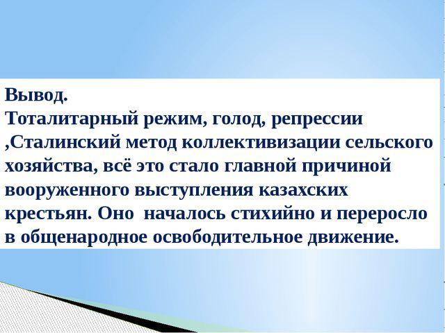 Вывод. Тоталитарный режим, голод, репрессии ,Сталинский метод коллективизации...