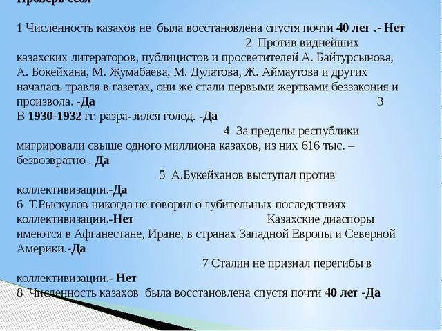 Проверь себя 1 Численность казахов не была восстановлена спустя почти40 лет...