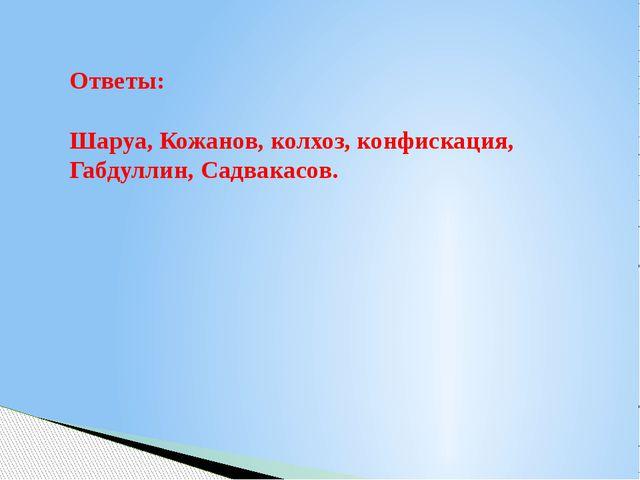 Ответы: Шаруа, Кожанов, колхоз, конфискация, Габдуллин, Садвакасов.