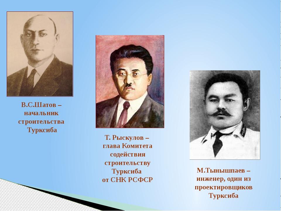 В.С.Шатов – начальник строительства Турксиба Т. Рыскулов – глава Комитета сод...