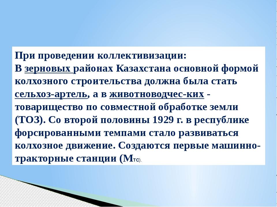 При проведении коллективизации: Взерновых районах Казахстана основной формой...