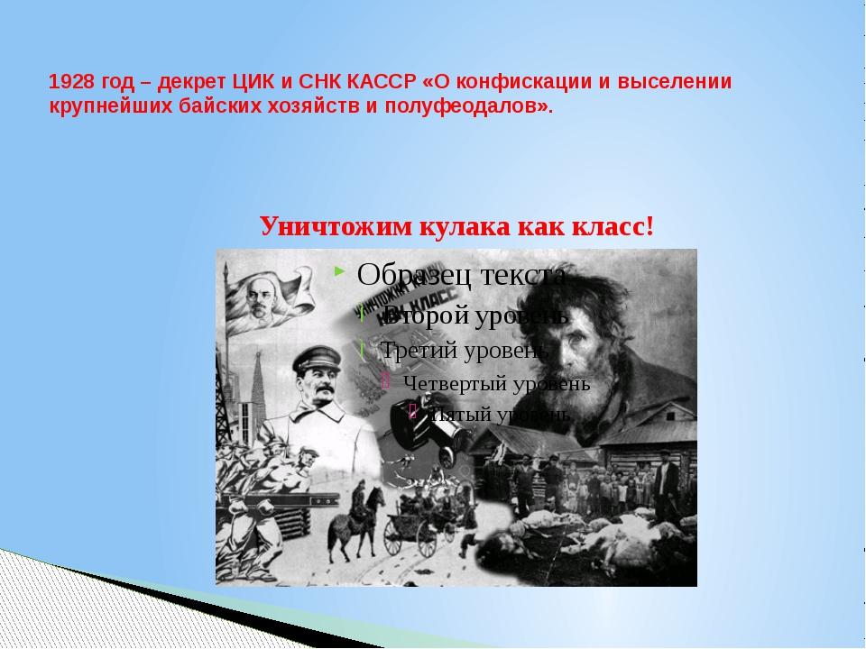 1928 год – декрет ЦИК и СНК КАССР «О конфискации и выселении крупнейших байс...
