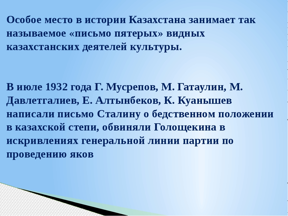 Особое место в истории Казахстана занимает так называемое «письмо пятерых» ви...