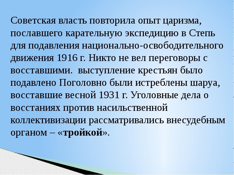 Советская власть повторила опыт царизма, пославшего карательную экспедицию в...