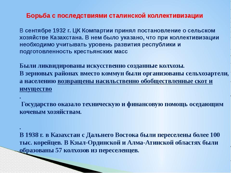 Борьба с последствиями сталинской коллективизации Всентябре 1932 г. ЦК Комп...