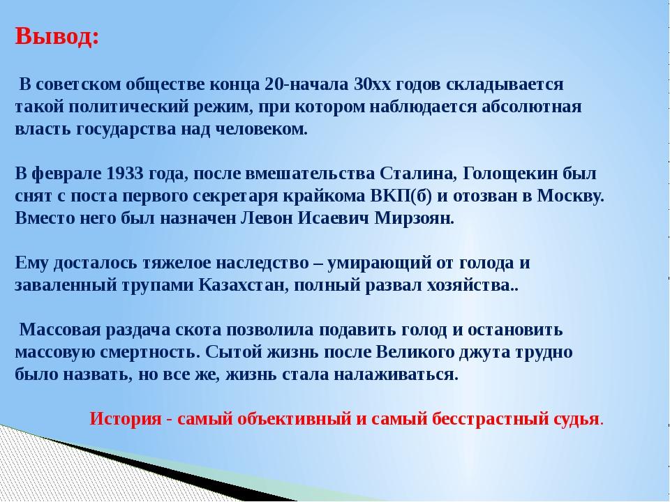 Вывод: В советском обществе конца 20-начала 30ххгодов складывается такой по...