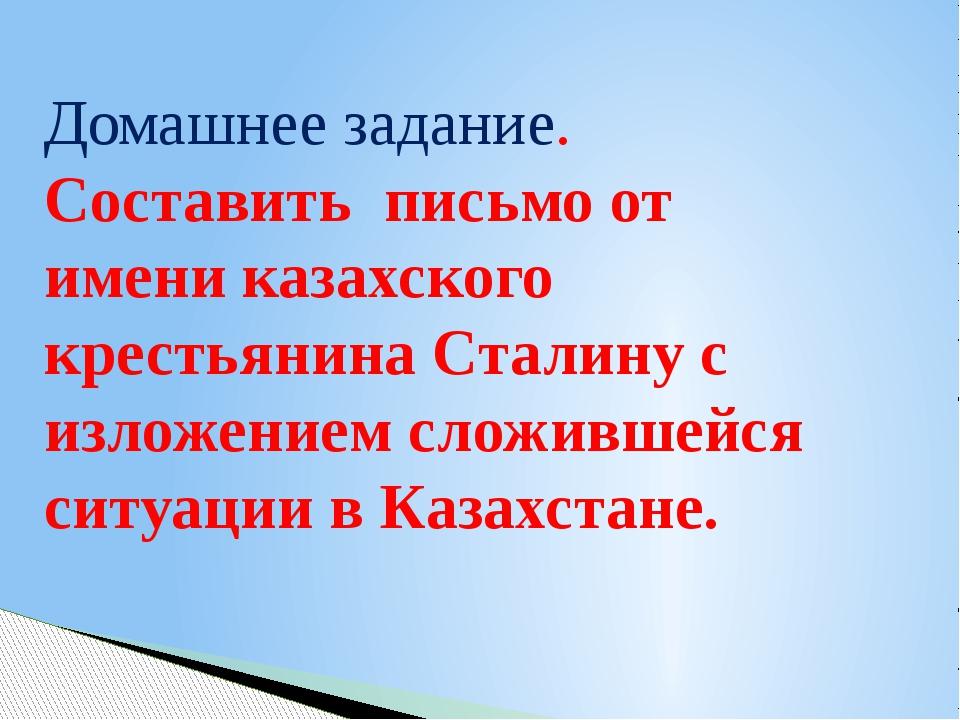 Домашнее задание. Составить письмо от имени казахского крестьянина Сталину с...