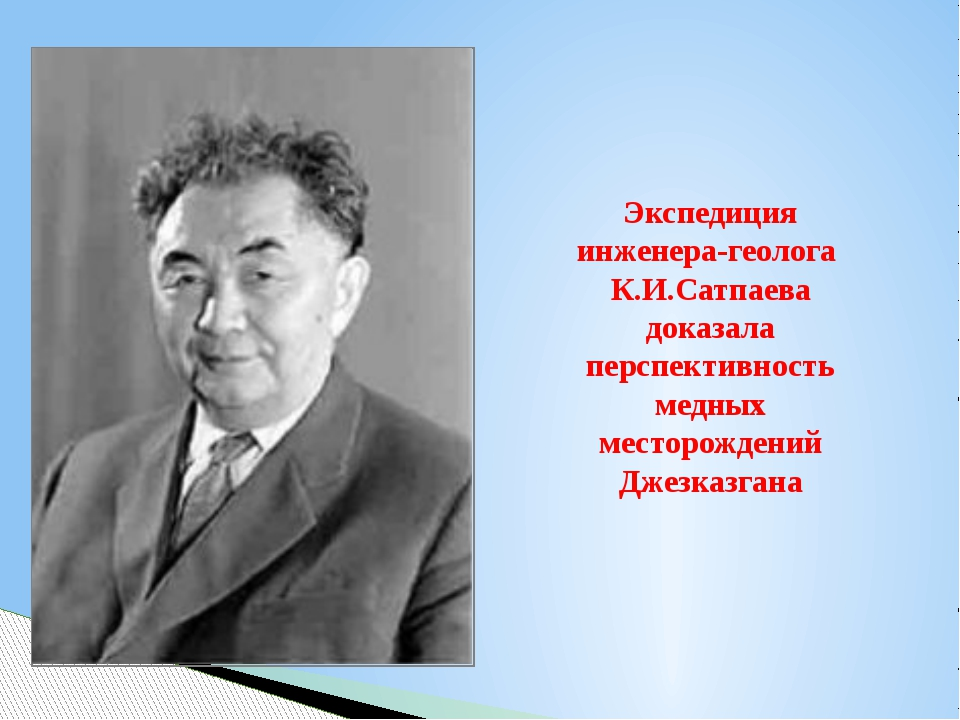 Экспедиция инженера-геолога К.И.Сатпаева доказала перспективность медных мест...