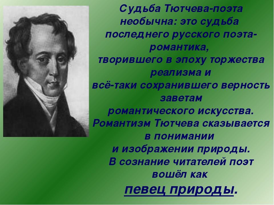 Тютчев и его лирика в теме природы