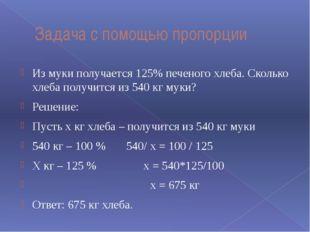 Задача с помощью пропорции Из муки получается 125% печеного хлеба. Сколько хл
