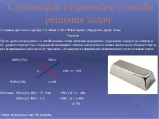 С помощью старинного способа решения задач Сплавили два слитка серебра 75 г