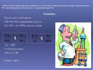Решение:  Пусть m2=x (л) смеси.  100-94=6% содержание уксуса. w2=6% , w1=8