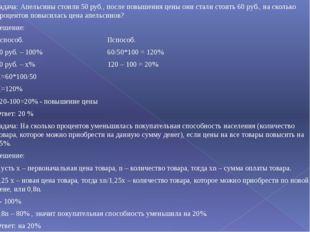 Задача: Апельсины стоили 50 руб., после повышения цены они стали стоить 60 р