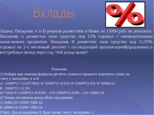 Вклады Задача: Вкладчик А и B решили разместить в банке по 15000 руб. на деп
