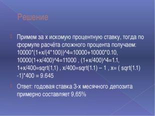 Решение Примем за x искомую процентную ставку, тогда по формуле расчёта сложн