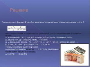 Решение Воспользуемся формулой расчёта месячного аннуитентного платежа для кл