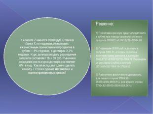 Решение: 1) Посчитаем конечную сумму для депозита в рублях при помощи формулы