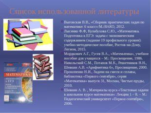 Выговская В.В., «Сборник практических задач по математике: 6 класс»/М.:ВАКО,