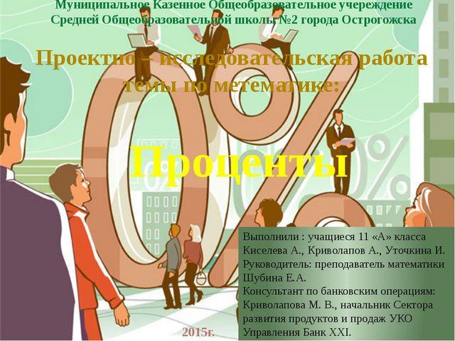 Проценты Выполнили : учащиеся 11 «А» класса Киселева А., Криволапов А., Уточк...
