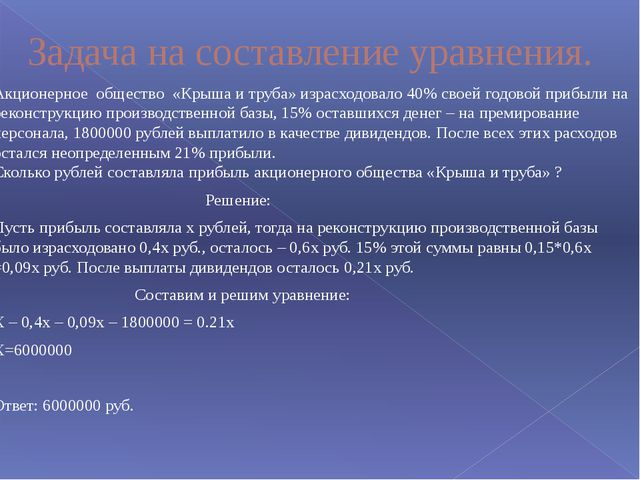 Акционерное общество «Крыша и труба» израсходовало 40% своей годовой прибыли...