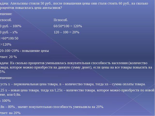 Задача: Апельсины стоили 50 руб., после повышения цены они стали стоить 60 р...
