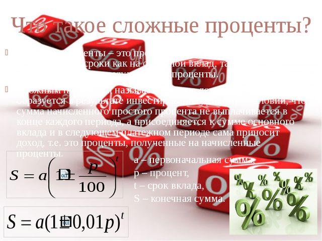 Что такое сложные проценты? Сложные проценты – это проценты, начисляемые в оп...