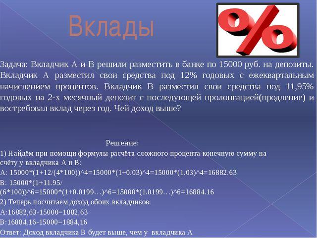 Вклады Задача: Вкладчик А и B решили разместить в банке по 15000 руб. на деп...