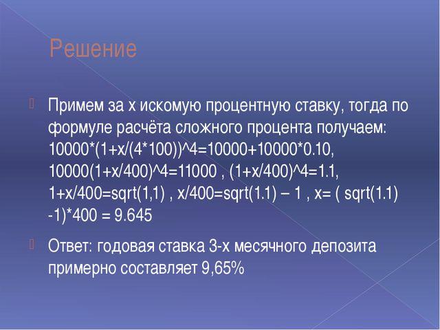 Решение Примем за x искомую процентную ставку, тогда по формуле расчёта сложн...