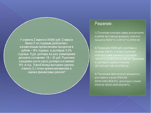 Решение: 1) Посчитаем конечную сумму для депозита в рублях при помощи формулы...