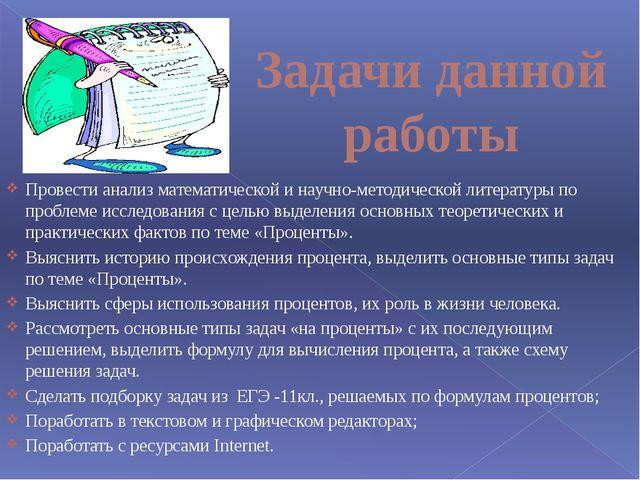 Задачи данной работы Провести анализ математической и научно-методической лит...
