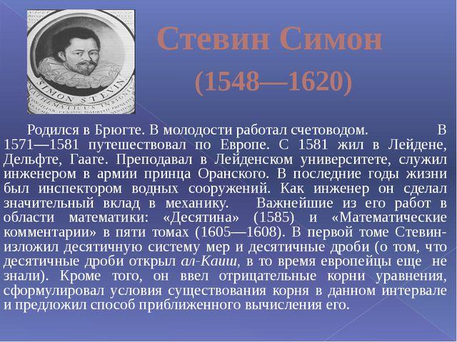 Стевин Симон (1548—1620) Родился в Брюгте. В молодости работал счетоводом. В...
