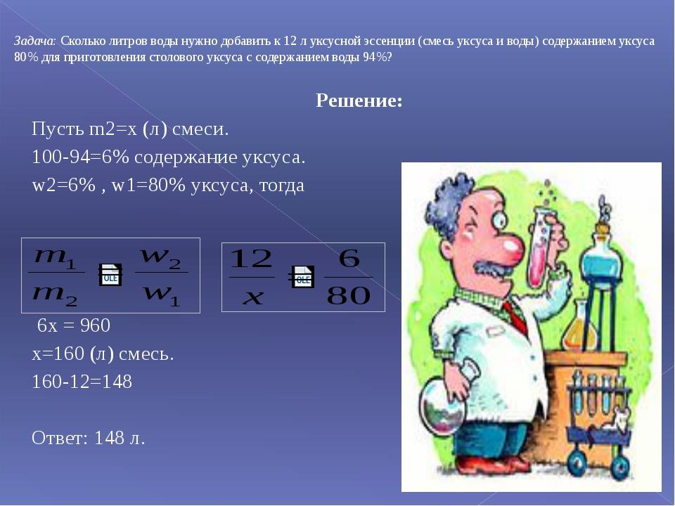 Решение:  Пусть m2=x (л) смеси.  100-94=6% содержание уксуса. w2=6% , w1=8...