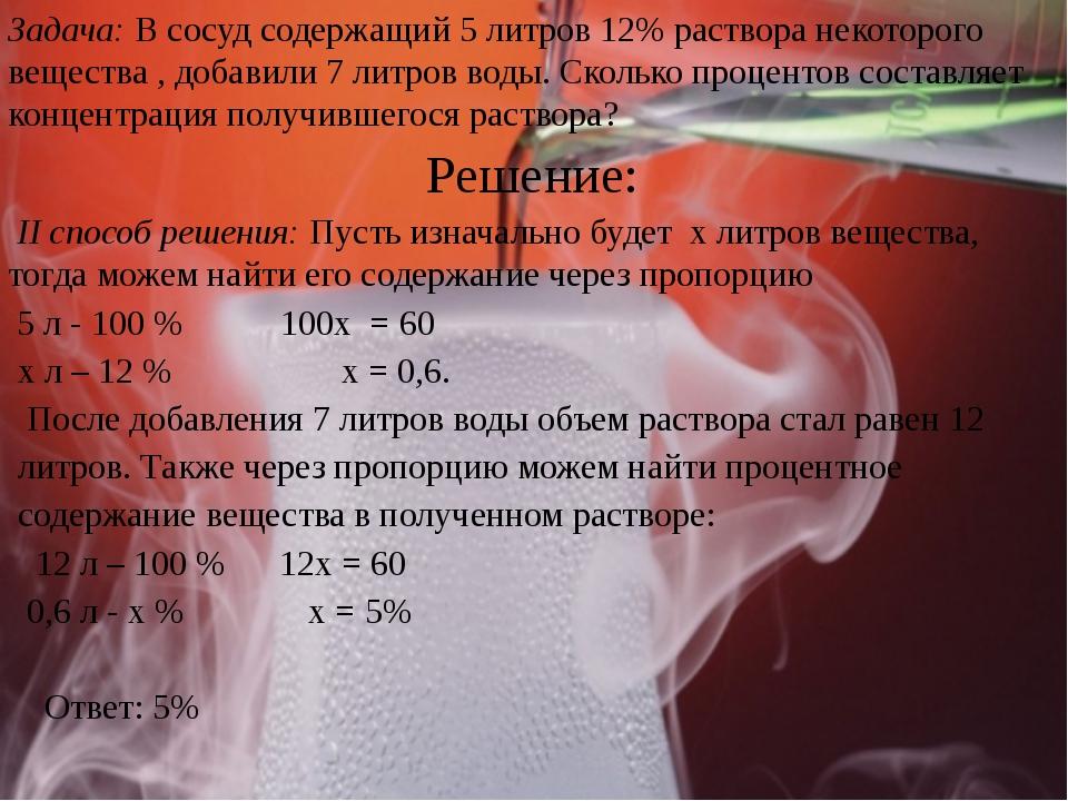 Задача: В сосуд содержащий 5 литров 12% раствора некоторого вещества , добави...