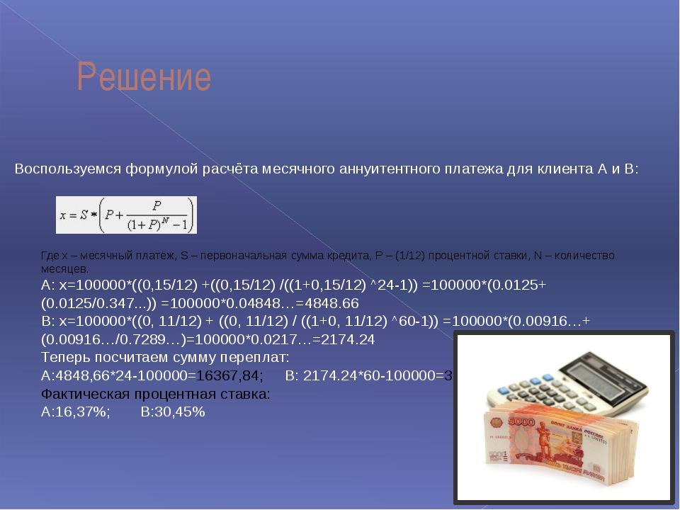 Решение Воспользуемся формулой расчёта месячного аннуитентного платежа для кл...