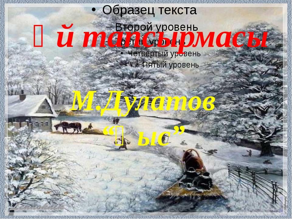 """Үй тапсырмасы М.Дулатов """"Қыс"""""""