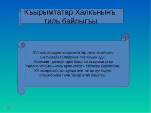 Къырымтатар Халкънынъ тиль байлыгъы XVI асыргъадже къырымтатар тили къыпчакъ