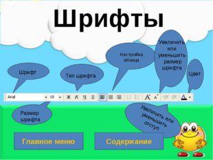 Перемещение текста Повернуть и переместить текст в PowerPoint можно перетащит