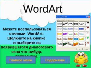 Поворот объекта Чтобы повернуть текст, щелкните на кнопке , расположенной на