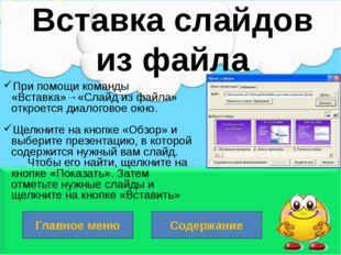Для этого в PowerPoint кроме команд меню Вставка предусмотрены даже специальн